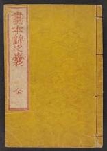 Cover of Ehon nishiki no fukuro