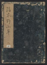Cover of Ehon noyamagusa v. 2