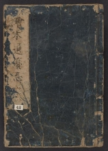 Cover of Ehon tsūhōshi v. 8