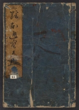 Cover of Ehon tsūhōshi v. 7