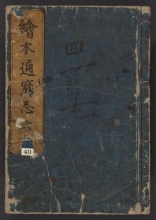 Cover of Ehon tsūhōshi v. 6