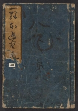 Cover of Ehon tsūhōshi v. 9