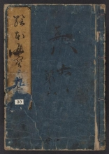 Cover of Ehon tsūhōshi v. 5, pt. 2