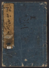 Cover of Ehon tsūhōshi v. 4