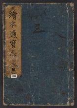 Cover of Ehon tsūhōshi v. 3