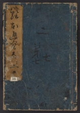 Cover of Ehon tsūhōshi v. 2