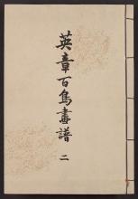 Cover of Eishol, hyakuchol, gafu v. 2