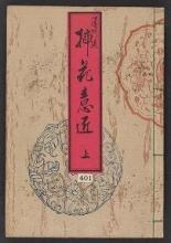Cover of Enshul, goryul, sol,ka ishol,l