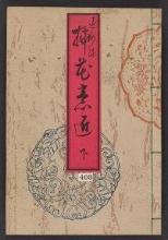 Cover of Enshū goryū sōka ishō v.3