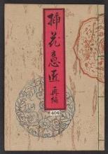 Cover of Enshū goryū sōka ishō v. 4