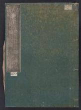 Cover of Enshū-ryū kaku v. 3
