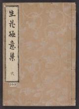 Cover of Enshū-ryū sōka gokuishū