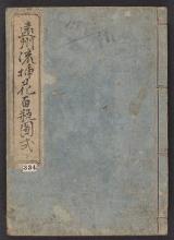 Cover of Enshū-ryū sōka hyakuhei zushiki v. 2