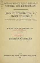 Cover of The fourth and fifth books of Moses, called Numbers, and Deuteronomy