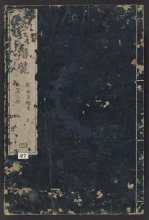 Cover of Gakō senran