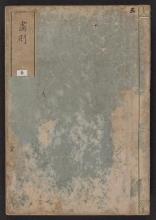 Cover of Gasoku v. 3