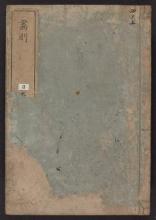 Cover of Gasoku v. 4, pt. 1