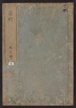 Cover of Gasoku v. 4, pt. 2