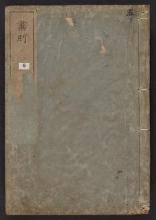 Cover of Gasoku v. 5