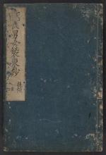 Cover of Genji nannyo shol,zoku shol, v. 3
