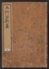 Cover of Gogyō kyōkashū