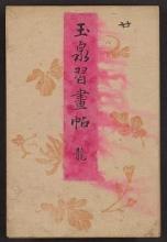 Cover of Gyokusen shul,gajol,
