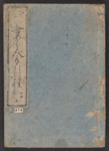 Cover of Haran tebikigusa