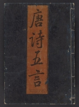 Cover of Hasshu gafu v. 1