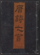 Cover of Hasshu gafu v. 2