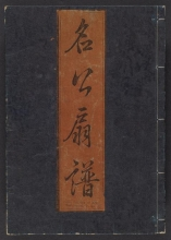 Cover of Hasshu gafu v. 8