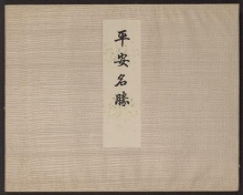 Cover of Heian meishō