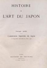 Cover of Histoire de la̕rt du Japon