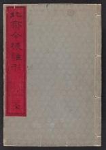 Cover of Hokusai imayō hinagata