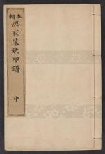 Cover of Honchō gaka rakkan inpu v. 2
