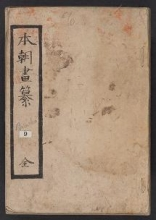 Cover of Honchō gasan