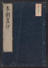 Cover of Honchō gashi