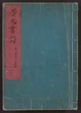 Cover of Hōbun gafu