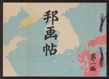 Cover of Hōgajō v. 1