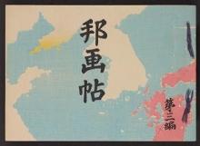 Cover of Hōgajō v. 3