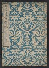 Cover of Hōkō ihō zuryaku v. 2
