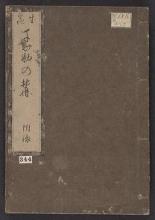 Cover of Ikebana chisuji no fumoto