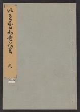 Cover of Ikebana chiyo no matsu v. 3