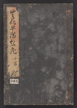 Cover of Ikebana hayamanabi v. 10
