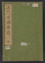 Cover of Ikebana hayamanabi v. 1