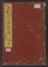 Cover of Ikebana hayamanabi v. 2