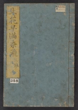 Cover of Ikebana hayamanabi v. 3