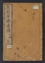 Cover of Ikebana hayamanabi v. 4