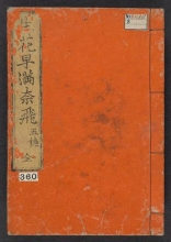 Cover of Ikebana hayamanabi v. 5