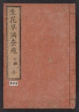 Cover of Ikebana hayamanabi