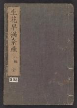 Cover of Ikebana hayamanabi v. 8